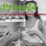 ПриватБанк - Зарплатная карта