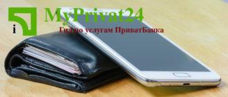 АирПей от приватбанка