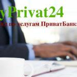 открытие счета в приватбанке
