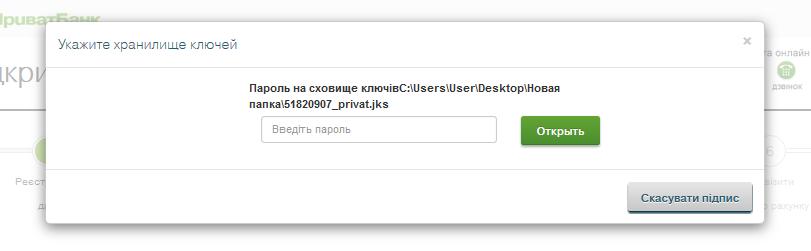 ввести пароль к ключу