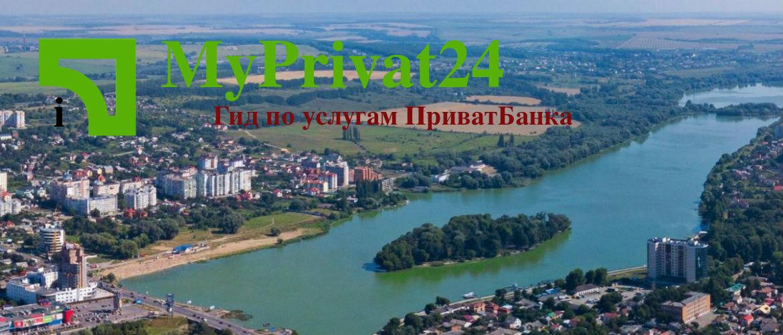 ПриватБанк Хмельницкий